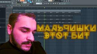 МАЛЬЧИШКИ - ЭТОТ БИТ (разбор за 5 минут) FL Studio