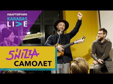 Концерт 5'NIZZA / Пятница в Киеве - 4