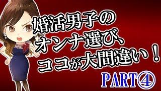 婚活男子のオンナ選び、ココが大間違いPART④ - YouTube