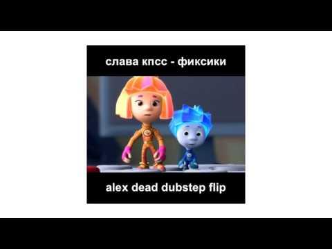 Слава КПСС - Фиксики (Alex dEAD dubstep flip)