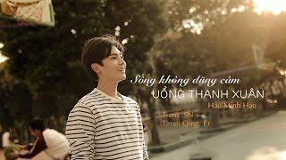 [Vietsub + Kara] Sống Không Dũng Cảm Uổng Phí Thanh Xuân  |  人不彪悍枉少年 - Hầu Minh Hạo