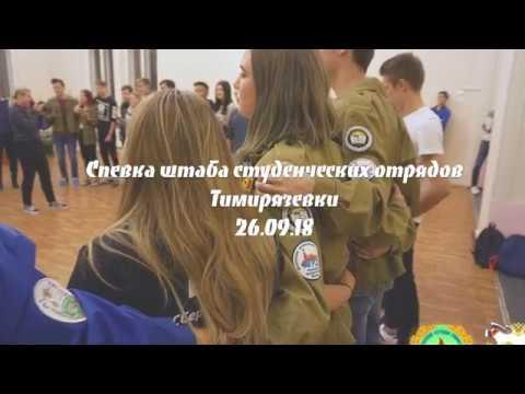 Спевка штаба студенческих отрядов Тимирязевки 26.09.18