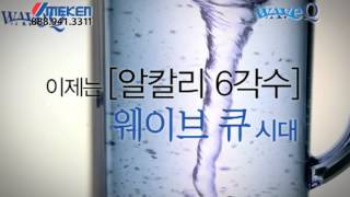 link youtube of 알칼리 육각수 생성기 - 웨이브 큐(Wave Q)