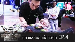 Iron Chef Thailand - Battle ปลาเเซลมอนล็อกด๊วท 4