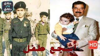 مصطفى حفيد صدام حسين أبرز وأشجع الأطفال في القرن العشرين