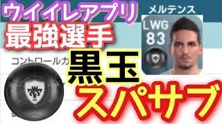 ウイイレアプリ黒玉最強スーパーサブメルテンス獲得!能力大公開!