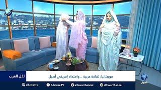 شاهد مقدمات برنامج لكل العرب يرتدون الزي الموريتاني (الملحفه) على الهوى || قناة الحوار