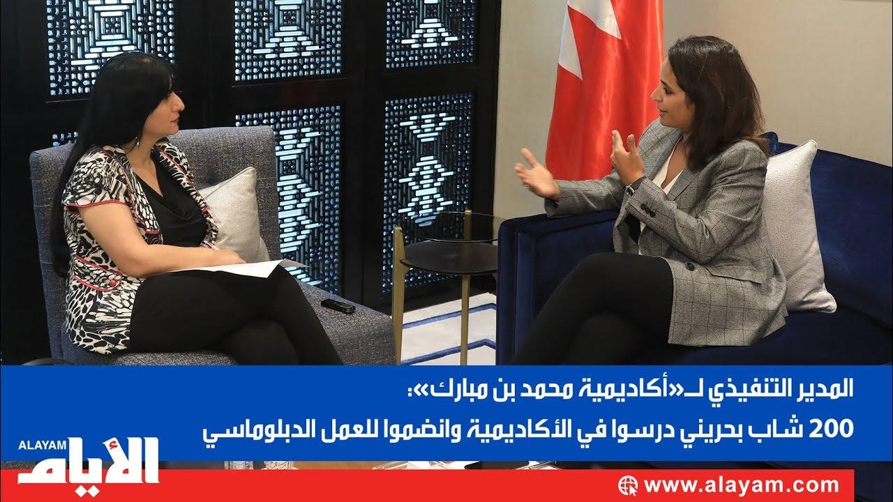 200 شاب بحريني درسوا  في الأكاديمية وانضموا للعمل الدبلوماسي