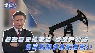《谦秋论》赖岳谦 第三十七集|特朗普无法使沙、俄减产原油,很可能操作特别措施!!|