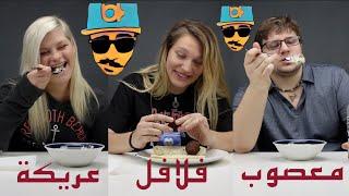 ردة فعل الأجانب من الفطور العربي 2 || Non-Arabs React to Arabic breakfast 2