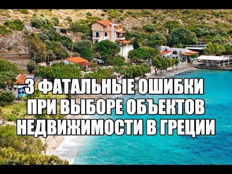 3 фатальные ошибки при выборе объектов недвижимости в Греции