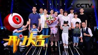 《开门大吉》她62岁未婚未育,却拥有25个孩子、8个儿媳妇、4个女婿? 20190819   CCTV综艺