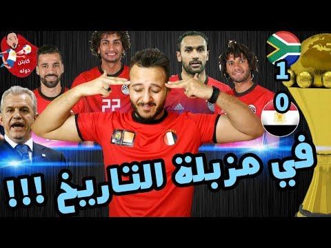 ردة فعلي علي الكارثة !!! منتخب مصر يودع أمم أفريقيا و تحليل مباراة مصر وجنوب افريقيا الكارثية