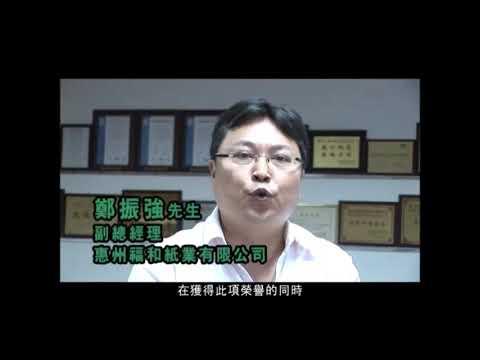 「粵港清潔生產伙伴」標誌企業分享 - 惠州福和紙業有限公司