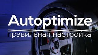 Плагин Autoptimize. Правильная настройка плагина и оптимизации скриптов и стилей
