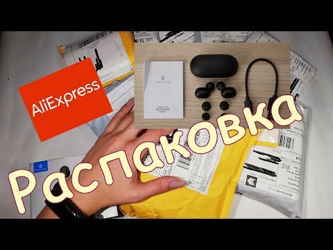 РАСПАКОВКА ПОСЫЛОК С ALIEXPRESS! Bluetooth  наушники Haylou GT1  и другое!