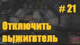 Прохождение СТАЛКЕР Тень Чернобыля - Часть 21: Бункер под антеннами