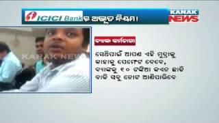 Balangir ICICI Bank Denies Receiving Rs 10 Coin