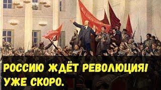 Россию ждёт смена власти! Возможные варианты событий.