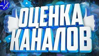 ОЦЕНКА ПИАР КАНАЛОВ :)