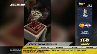 Как Модрич отпраздновал свой День рождения