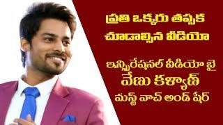 Focus on Your Goals   Inspirational Story By Venu Kalyan   Telugu   UNIK LIFE
