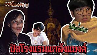 แกล้งเพื่อนผีนางรำที่บ้านเรือนไทย!! (เชียงใหม่)