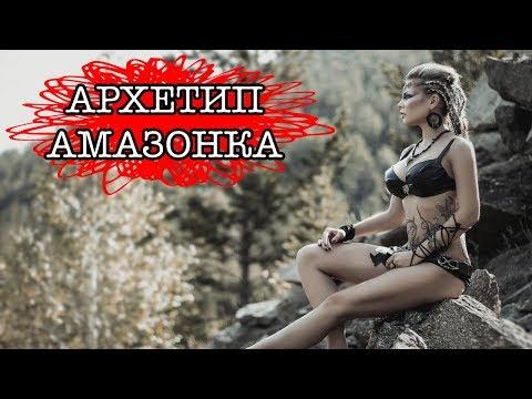 "Архетипы женщин в отношениях. АРХЕТИП ""АМАЗОНКА"" | Коучинг от А.Галевича"