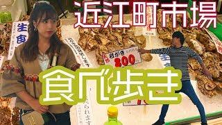 石川県金沢市「近江町市場」で牡蠣やいちごを食べ歩き