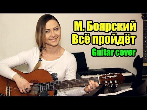 Михаил Боярский - Всё пройдёт | На гитаре + разбор
