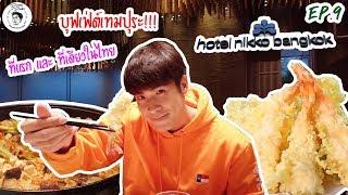 อาหารของอาเล็ก EP.9 บุฟเฟ่ต์เทมปุระแบบญี่ปุ่นแท้ๆ หัวละ1900!!!!!