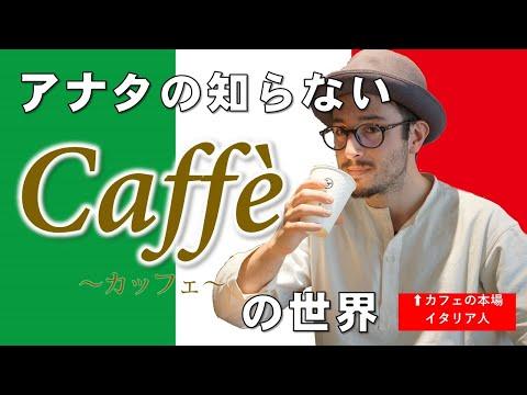 【日本のミエカタ 世界のミカタ】【10分】本場イタリア人との日本人で「カフェ」の違いを語ります【ミエカタ】