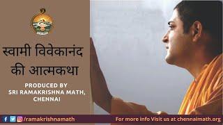 स्वामी विवेकानंद की आत्मकथा | Full Movie | हिंदी | उन्ही के शब्दों में | Vivekananda Ki Atmakatha
