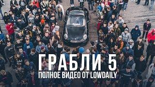 Грабли 5 - Полное видео с выставки от Lowdaily. 4K.