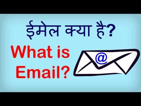 What is Email? Email kya hai? Hindi video by Kya Kaise ईमेल क्या है