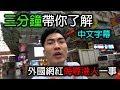 三分鐘帶你了解 外國網紅侮辱港人一事 (中文字幕) RiceGum & Hong Kong 香港
