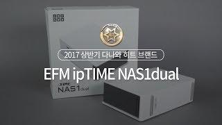 EFM ipTIME NAS1dual (하드미포함)_동영상_이미지