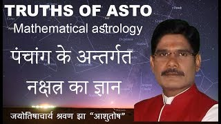 Mathemetical Astrology Education Lesson.04, Mathematical method of obtaining constellation