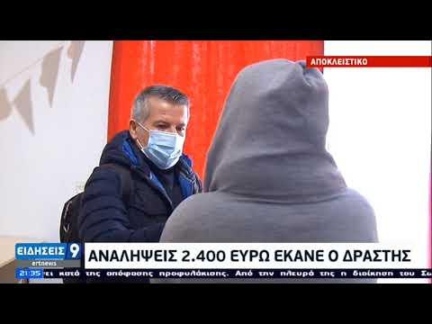Σεσημασμένος κακοποιός ξαφρίζει κάρτες και πορτοφόλι | 27/02/2021 | ΕΡΤ