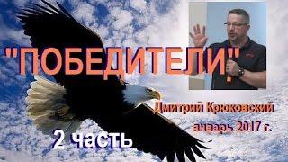 """2. """"ПОБЕДИТЕЛИ"""" ...Дмитрий Крюковский - январь 2017 г."""