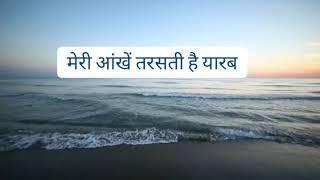 meri aankhen tarasti hai ya rab,meri aankhen   - YouTube
