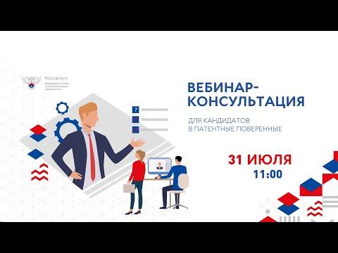 Вебинар-консультация для кандидатов в патентные поверенные