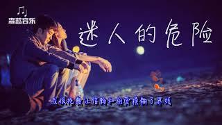 dance flow - 迷人的危险【为什麼最迷人的最危险  为什麼爱会让人变残缺】