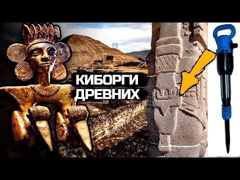 Киборги индейцев и другие технологии древних!
