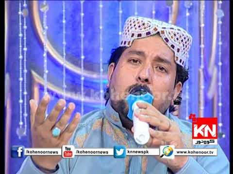 Teri Shan Jalala Hoo Meray Mola | Kohenoor News Pakistan