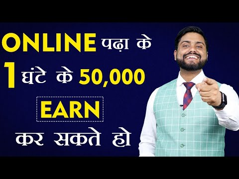 How To Become Online Teacher    Online पढ़ा के घर बैठे 10X Earning बढ़ा सकते है