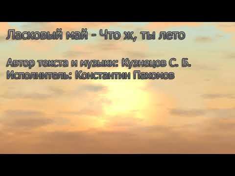 Ласковый май - Что ж, ты лето(FL STUDIO)