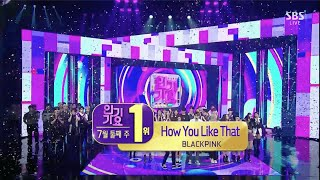 Copyrightⓒ2020 SBS Contents Hub Co., Ltd. & YG Entertainment Inc. All rights reserved.  [BLACKPINK - 'How You Like That' 0712 SBS Inkigayo : NO.1 OF THE WEEK]  *NAVER TVcast로 보기 : https://tv.naver.com/v/14742052  #BLACKPINK #블랙핑크 #HowYouLikeThat  More about BLACKPINK @ http://www.blackpinkofficial.com/ http://www.facebook.com/BLACKPINKOFFICIAL http://www.youtube.com/BLACKPINKOFFICIAL http://www.instagram.com/BLACKPINKOFFICIAL http://www.twitter.com/BLACKPINK