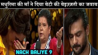 Madhurima's Mother Bashed Vishal For Insulting Daughter| Madhurima Tuli Mom on Nach Baliye 9