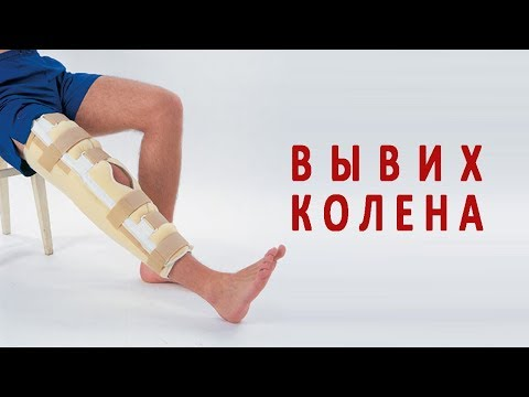 Причины, симптомы и лечение вывиха колена